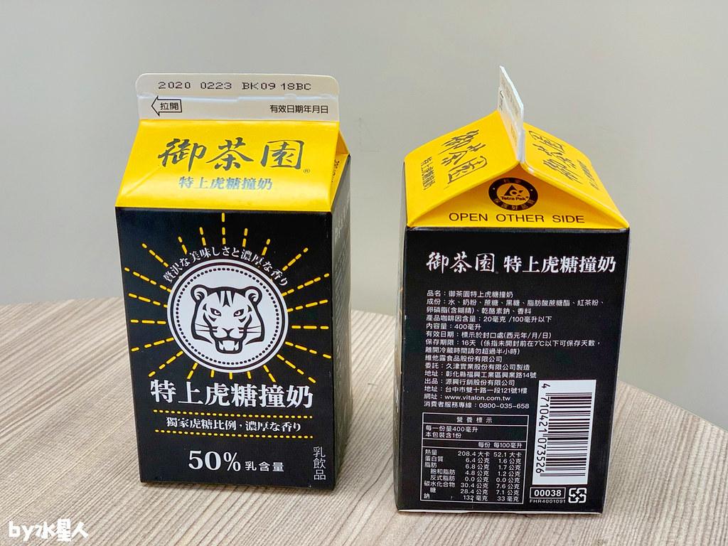 49518748943 8bd70113f1 b - 奶茶控注意!御茶園新推出「特上虎糖撞奶」黑糖撞奶手搖飲風味,嚐鮮價現省5元
