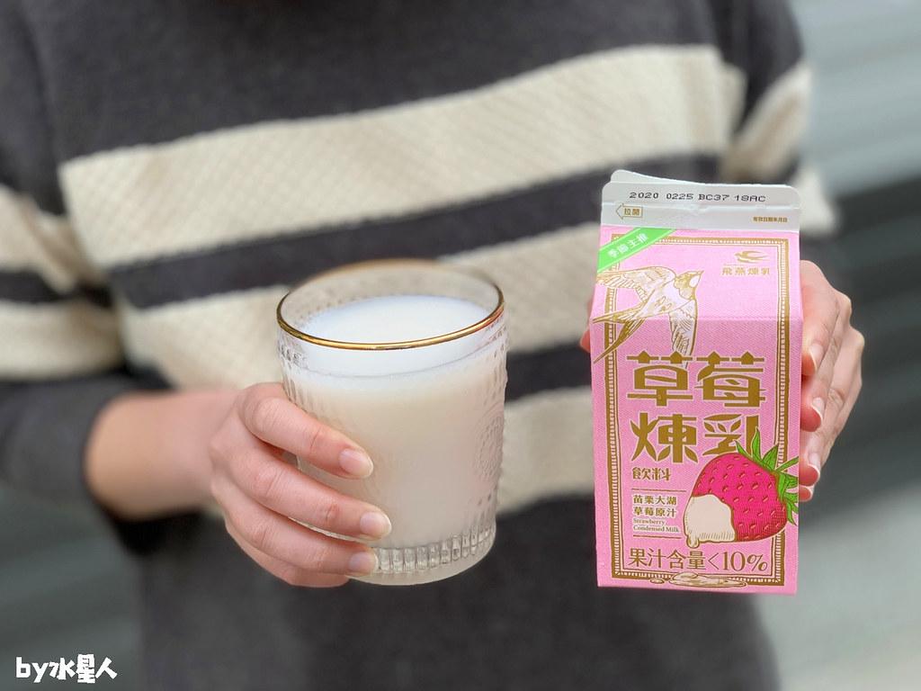 49519270421 ef5971d22b b - 7-11草莓季來啦!季節主打「飛燕牌草莓煉乳」讓草莓控瘋狂的少女系飲品