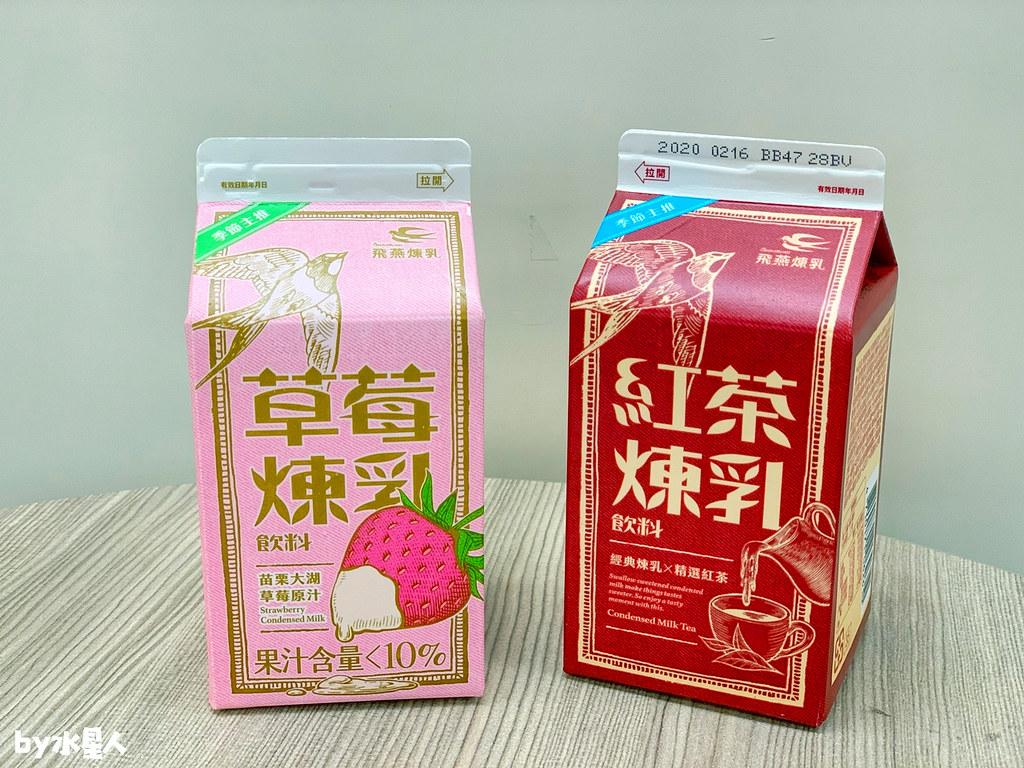 49519270551 f2fa5a5c65 b - 7-11草莓季來啦!季節主打「飛燕牌草莓煉乳」讓草莓控瘋狂的少女系飲品