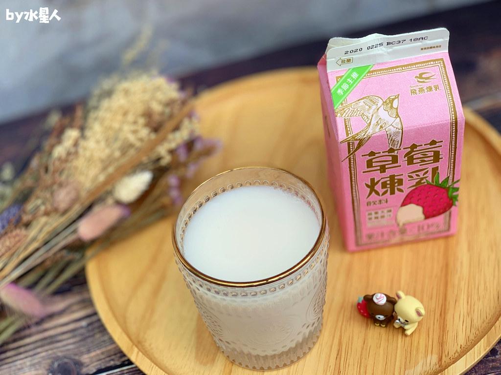 49519487002 8a538ae02c b - 7-11草莓季來啦!季節主打「飛燕牌草莓煉乳」讓草莓控瘋狂的少女系飲品