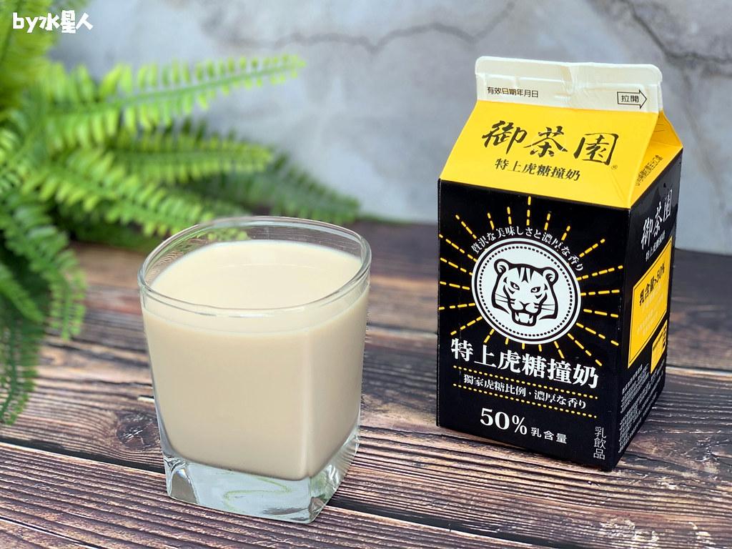 49519487527 fcf43ed750 b - 奶茶控注意!御茶園新推出「特上虎糖撞奶」黑糖撞奶手搖飲風味,嚐鮮價現省5元