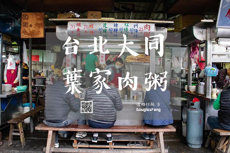 【食記】台北大同葉家肉粥(慈聖宮小吃) (1)