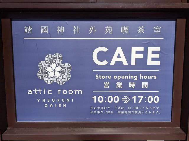 yasukunijinja_cafe03