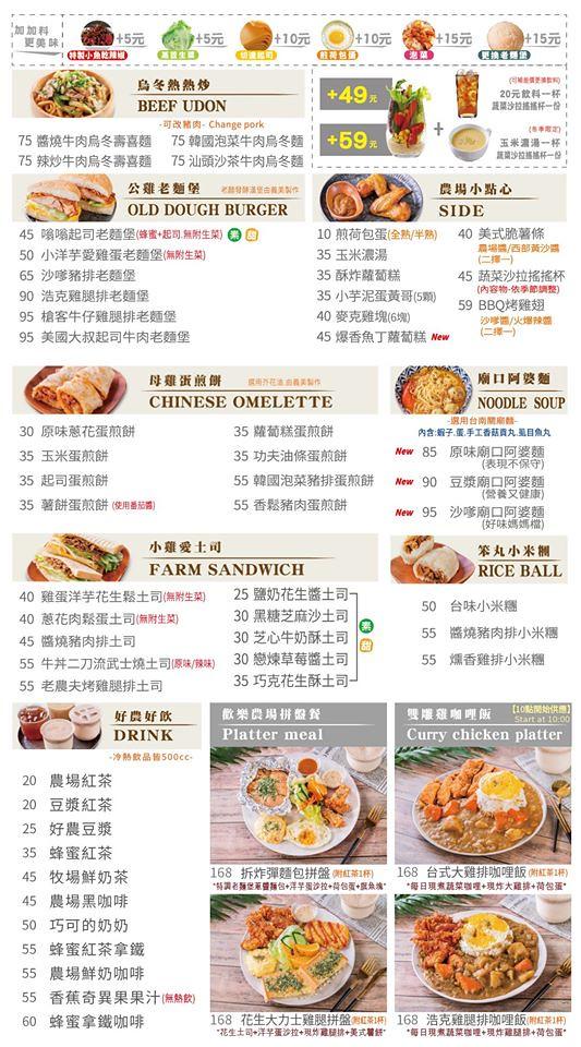 早安公雞板橋店早午餐早餐菜單價位訂位menu價格低消限時服務費 (1)