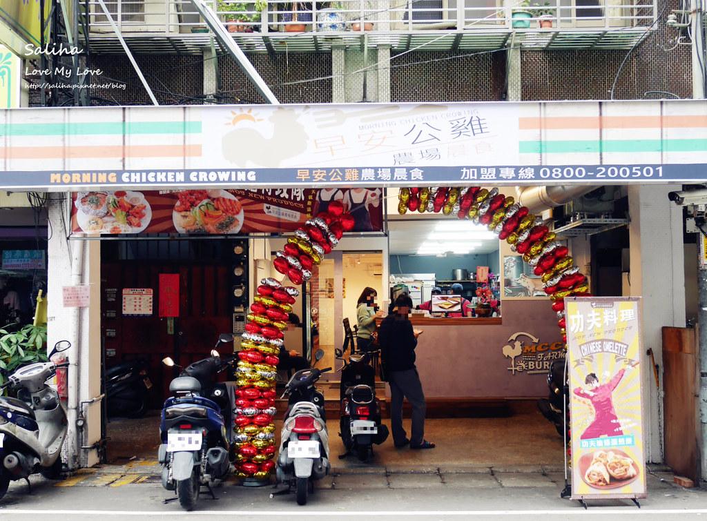 新北板橋新埔民生站附近美食餐廳推薦早餐店早安公雞  (1)
