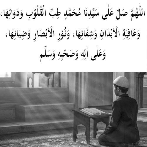 tulisan-arab-salawat-tibbil-qulub