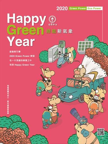 封底裡-Be Strong·Happy Green Year