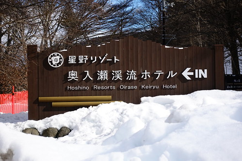 星野奧入瀨溪流飯店