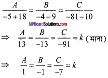 MP Board Class 12th Maths Important Questions Chapter 11 त्रि-विमीय ज्यामिति img 43