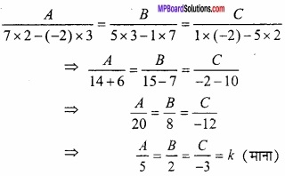 MP Board Class 12th Maths Important Questions Chapter 11 त्रि-विमीय ज्यामिति img 39