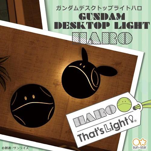 可愛的剪影光照亮你的夜晚~SUN-STAR《機動戰士鋼彈》哈囉 桌面燈(機動戦士ガンダム デスクトップライト ハロ)全二種