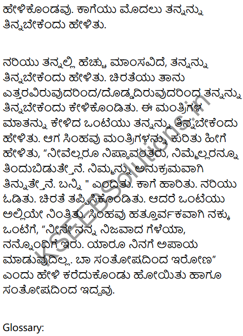 The King's Ministers Summary in Kannada 3