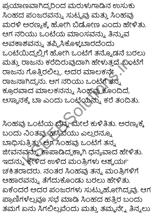 The King's Ministers Summary in Kannada 2