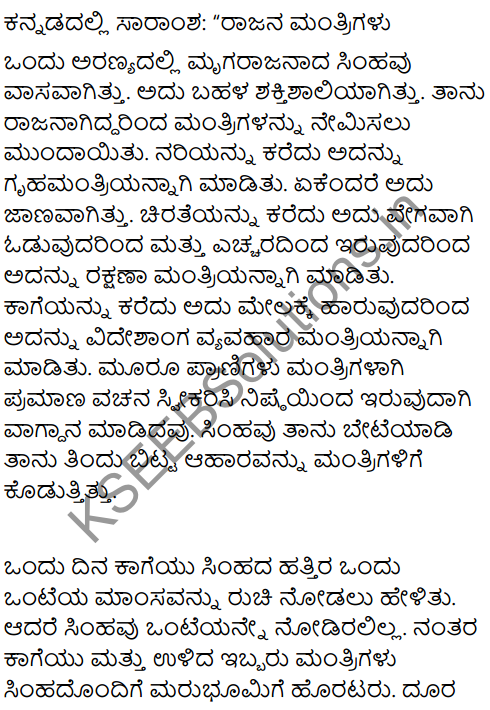 The King's Ministers Summary in Kannada 1
