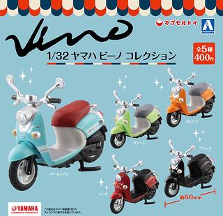 每天通勤和買菜的好幫手!Aoshima 青島文化教材社 1/32 YAMAHA Vino 摩托車轉蛋玩具(YAMAHA ビーノ コレクション)
