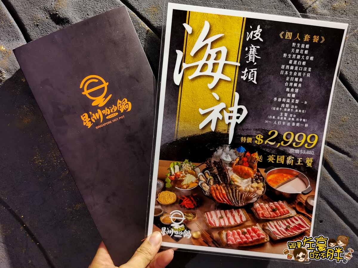 星洲沙嗲鍋 高雄火鍋推薦-36