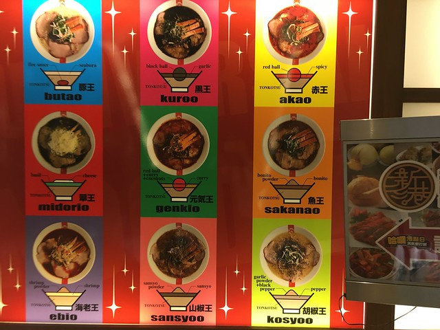 從電扶梯上樓就會看到各種特殊口味的拉麵@凪Nagi拉麵西門店
