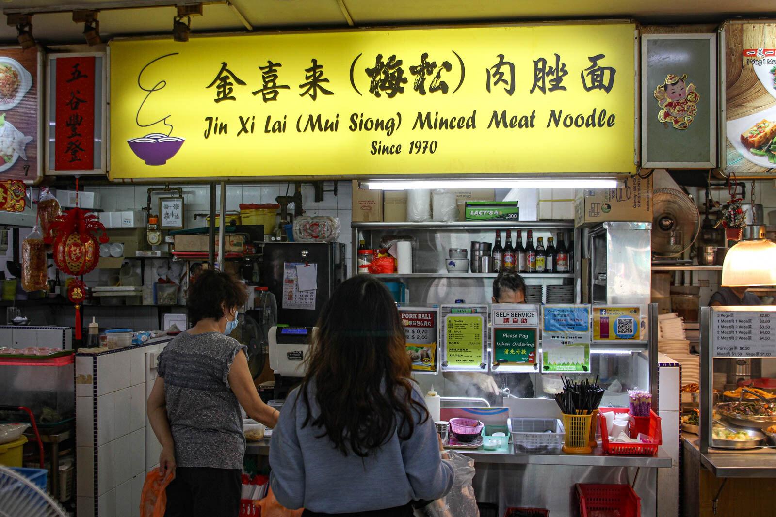 梅Siong店面