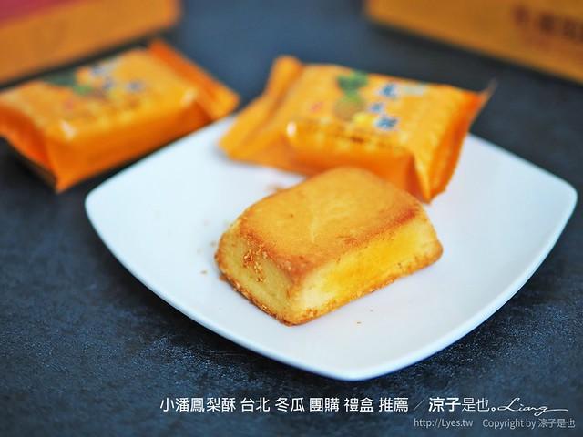 小潘鳳梨酥 鳳凰酥 台北 冬瓜 團購 禮盒 推薦