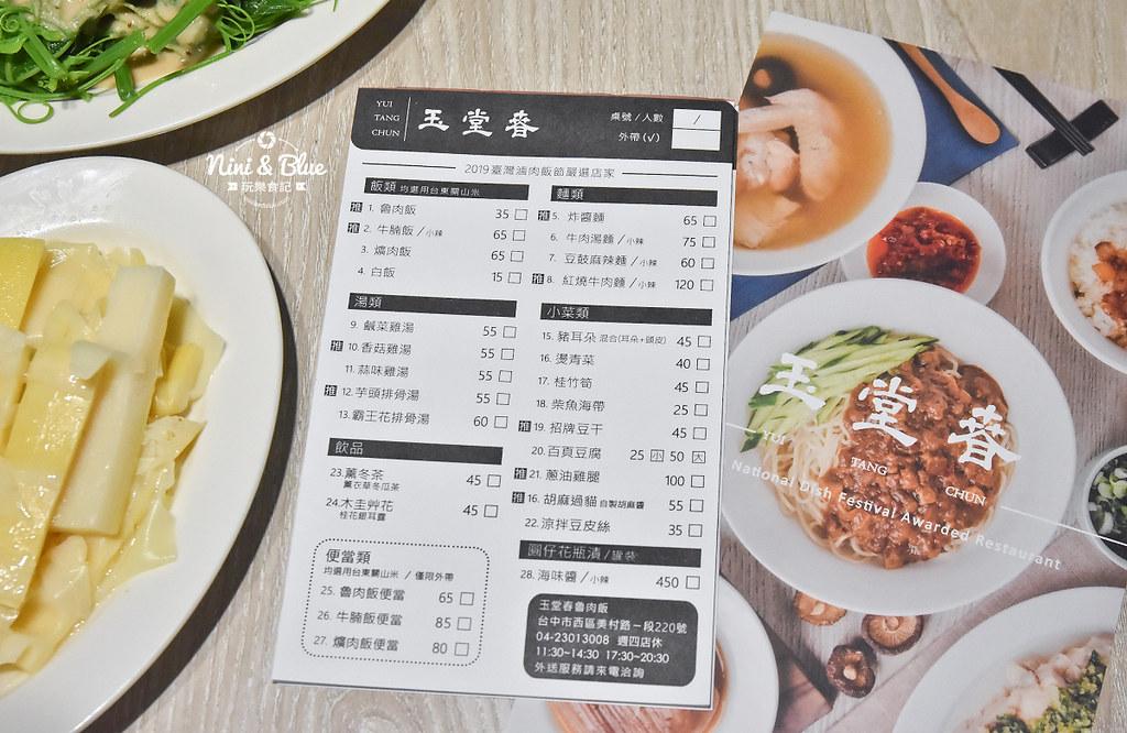 玉堂春 魯肉飯 台中便當菜單07