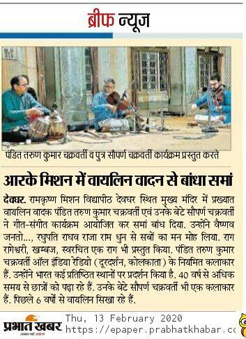 Prabhat Khabar - Violin - 13.02.2020