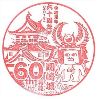 okazakijo-sakura001