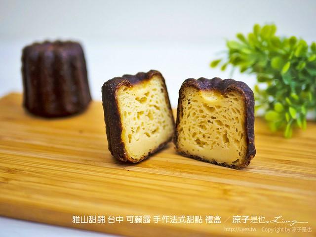 雅山甜舖 台中 可麗露 手作法式甜點 禮盒