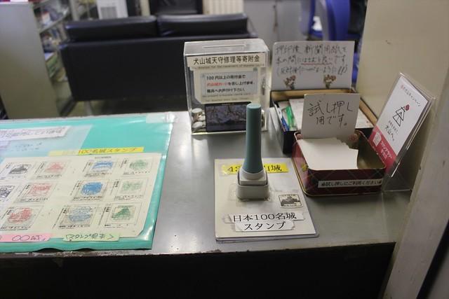 inuyamajo-stamp009
