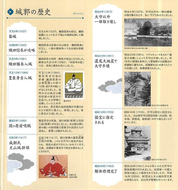 inuyamajo-stamp003