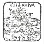 小牧山城の続日本100名城スタンプ