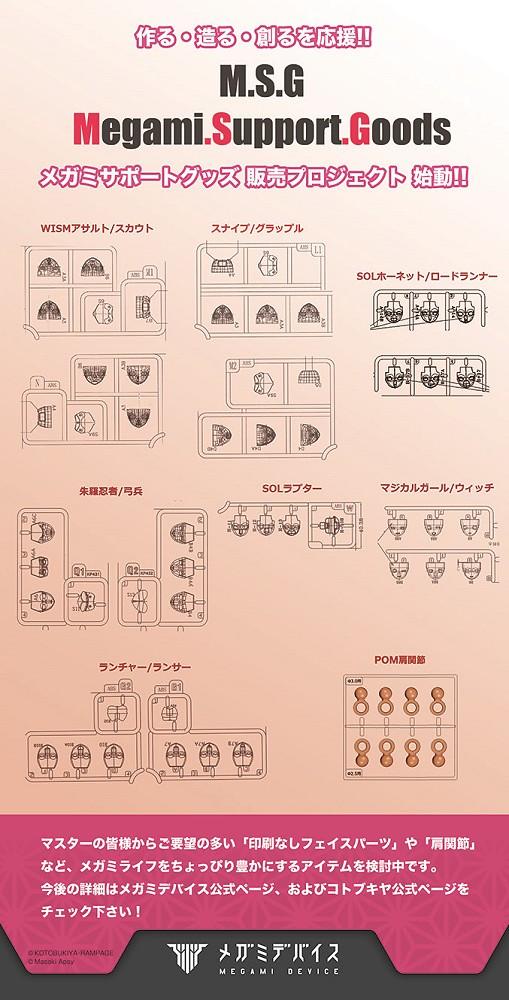【WF2020冬】壽屋(KOTOBUKIYA)新品展示 組裝模型篇:『創彩少女庭園』、『ARCA NADEA』兩款新系列美少女組裝模型發表!