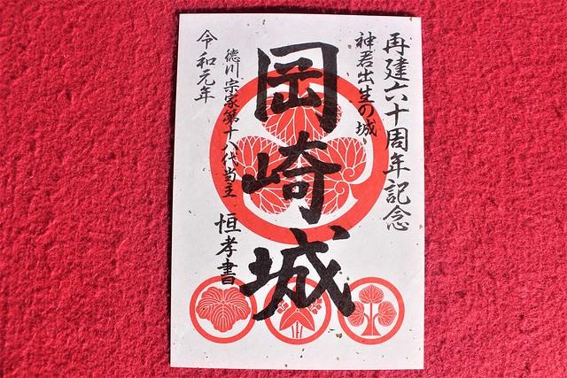 岡崎城の御城印