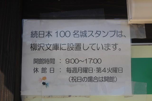 yamatokooriyama-gojoin045