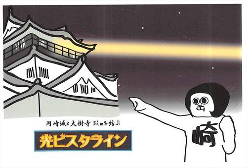 okazakijo-sakura005