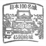 岡崎城の日本100名城スタンプ