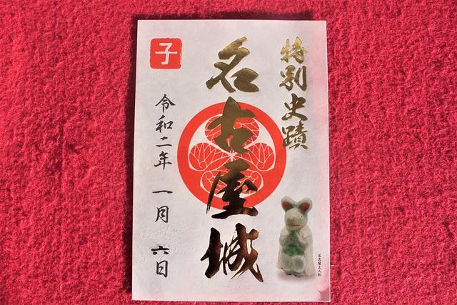 名古屋城の御城印(2020年特別版)