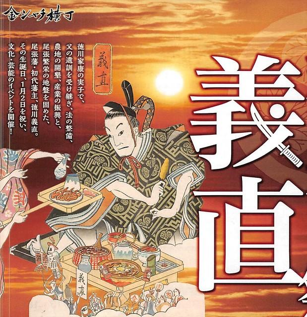 nagoyajo-sakura023