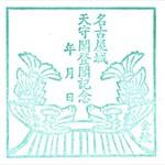 名古屋城の記念スタンプ