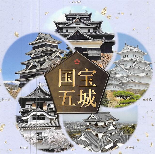 inuyamajo-stamp002