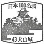 犬山城の日本100名城スタンプ