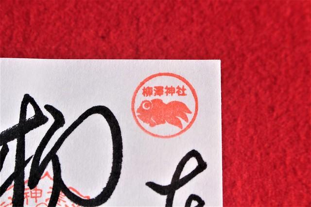 yamatokooriyama-gojoin058