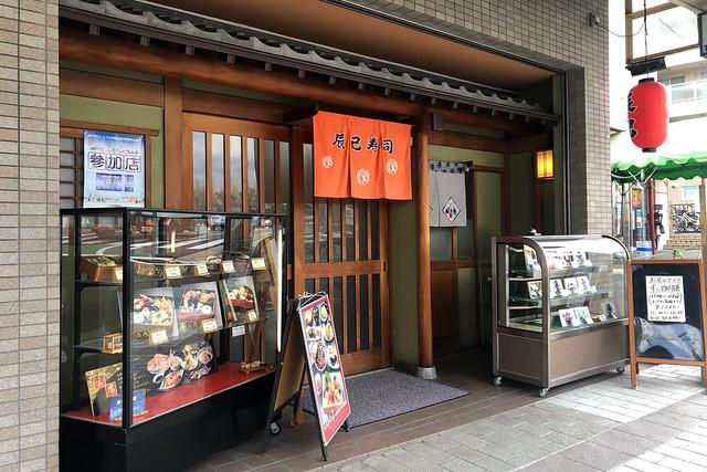 辰己寿司の寿司御膳で昼飲み(神戸・長田神社前商店街)