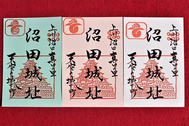 沼田城の御城印風ポストカード
