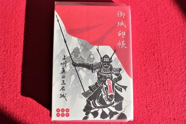 真田ゆかりの三名城オリジナル御城印帳