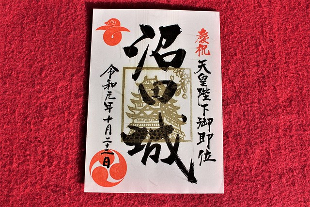 沼田城 天皇陛下即位礼正殿の儀記念の御城印