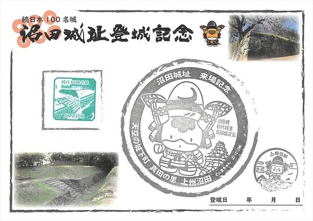 沼田城の記念スタンプ