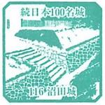 沼田城のスタンプ_続日本100名城「138番」