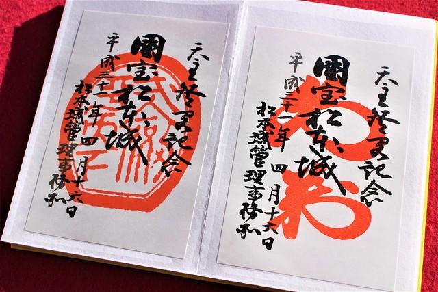 松本城の御城印は御城印帳に保管