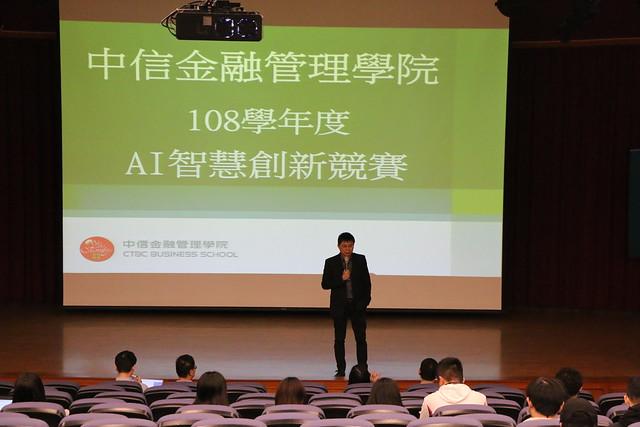 20200108AI智慧創新競賽