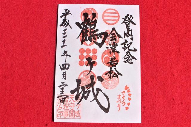 会津若松城(鶴ヶ城)の御城印